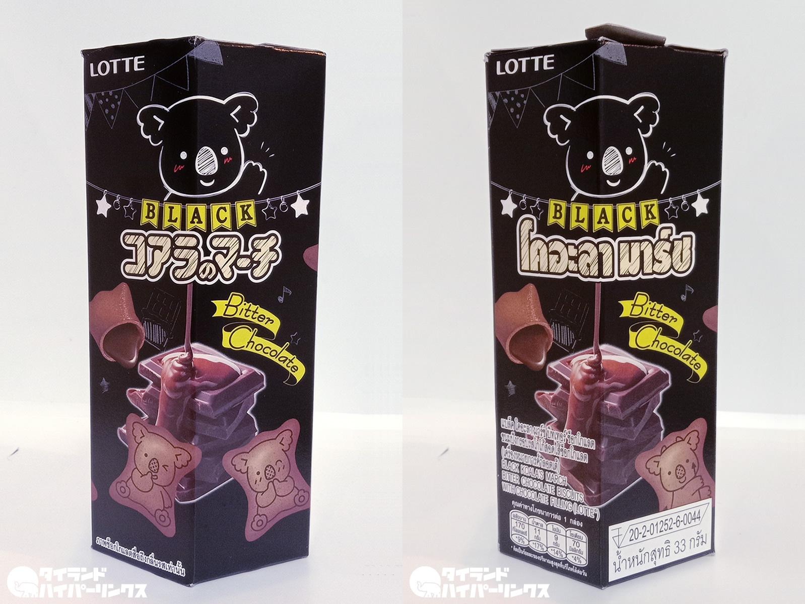 次なる「黒いコアラのマーチ」はビターチョコレート!