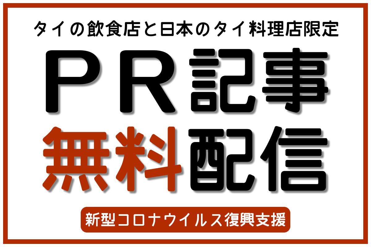 【新型コロナ復興支援】PR記事無料配信いたします!~タイの飲食店と日本のタイ料理店限定
