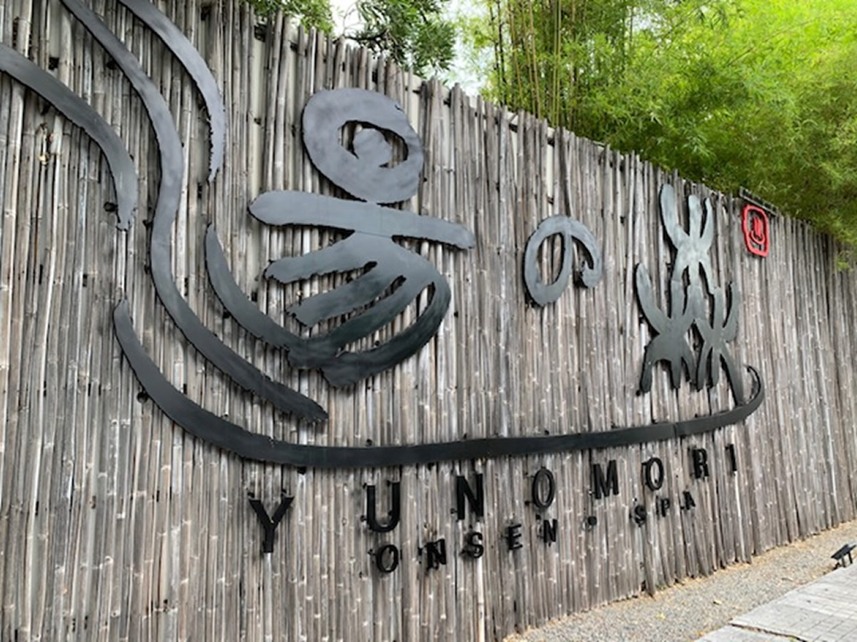 「湯の森」バンコク中心地でも本格温泉を堪能