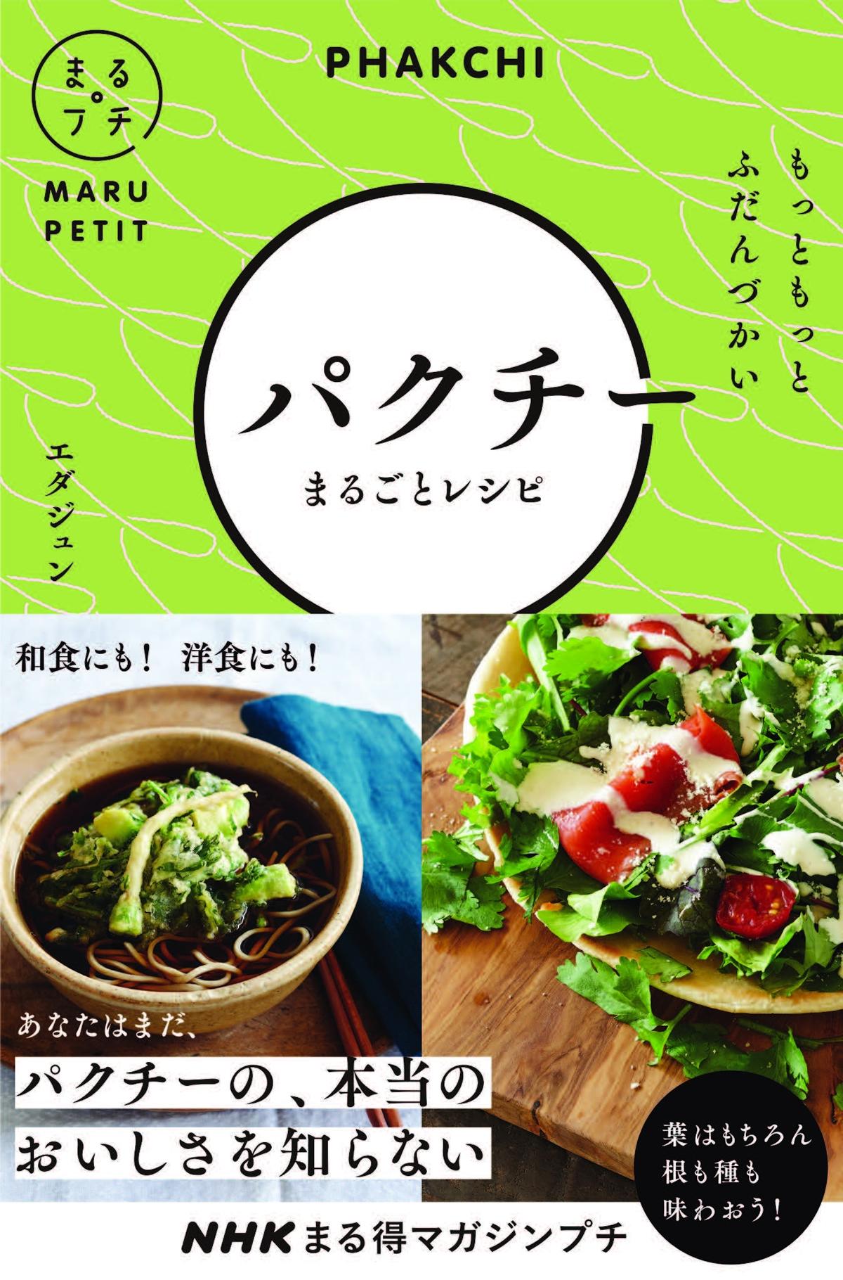 「NHK まる得マガジンプチ もっともっと ふだんづかい パクチーまるごとレシピ」発売