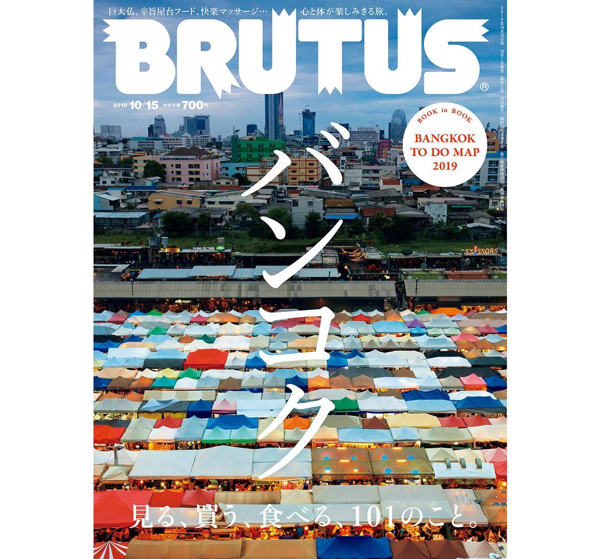 BRUTUS(ブルータス) 2019年10/15号No.902[バンコク 見る、買う、食べる、101のこと。] (日本語) 雑誌 – 2019/10/1