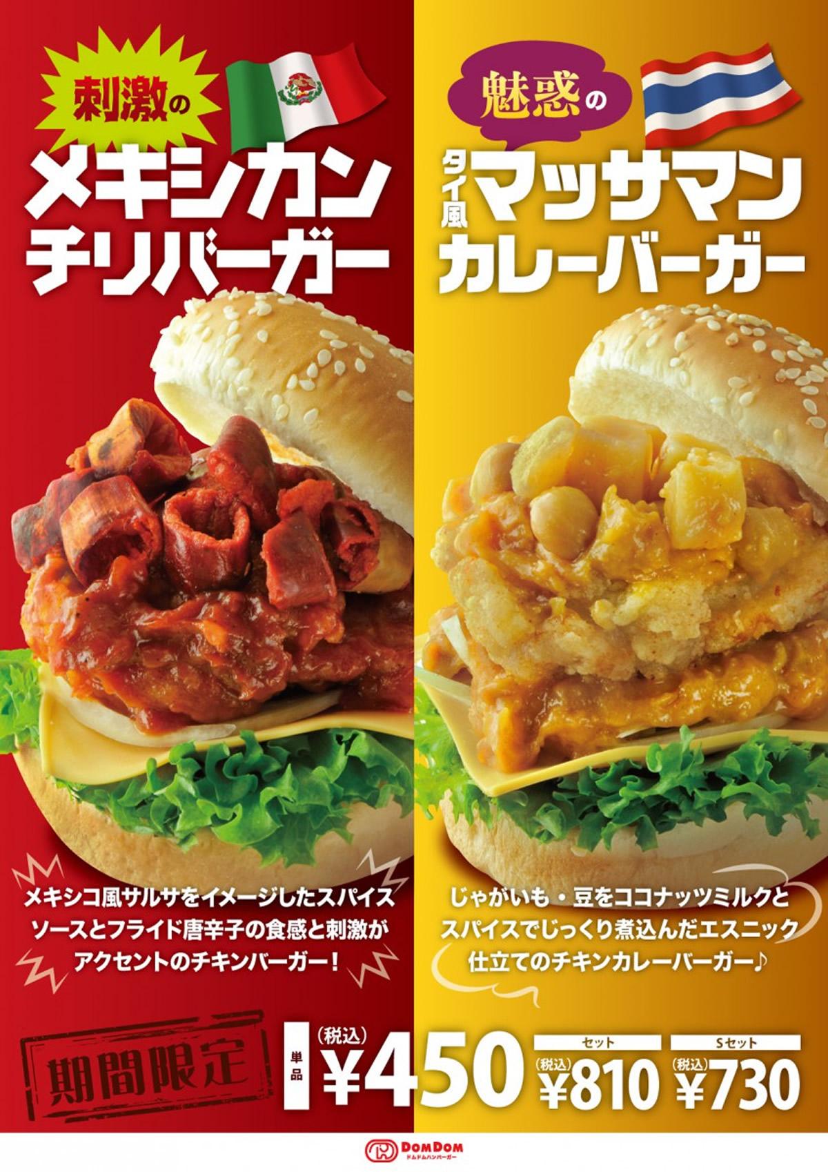 ドムドムハンバーガーで「魅惑のタイ風マッサマンカレーバーガー」期間限定販売