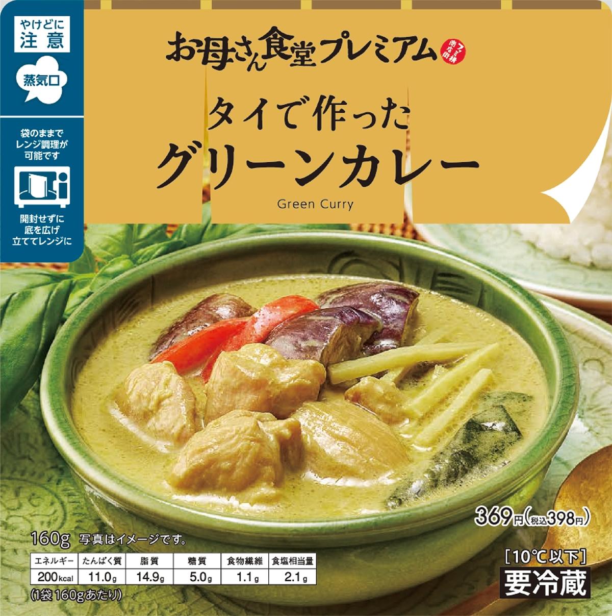 日本のファミマで「タイで作ったグリーンカレー」~お母さん食堂プレミアム