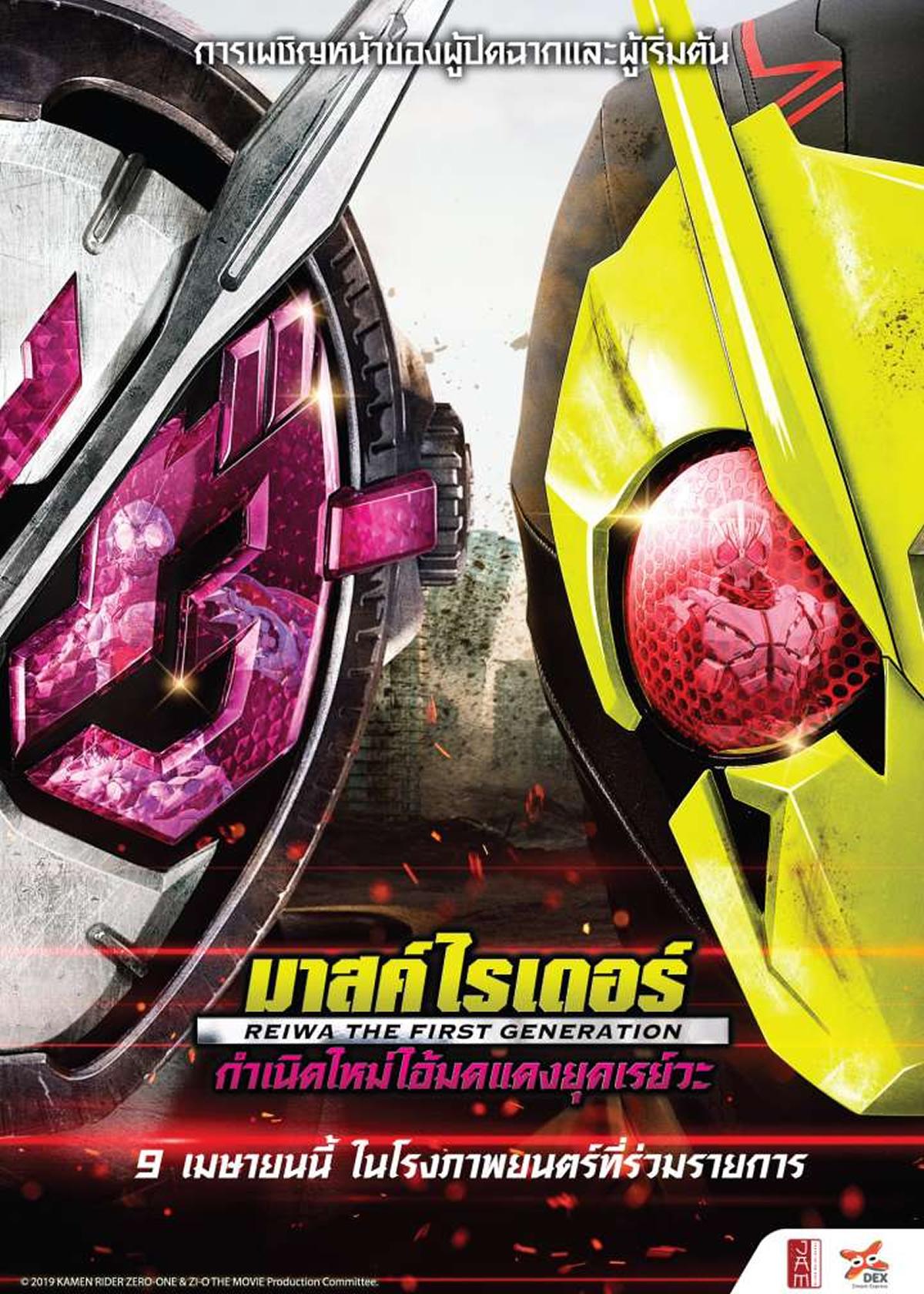 「仮面ライダー 令和 ザ・ファースト・ジェネレーション」がタイの映画館で2020年7月9日公開
