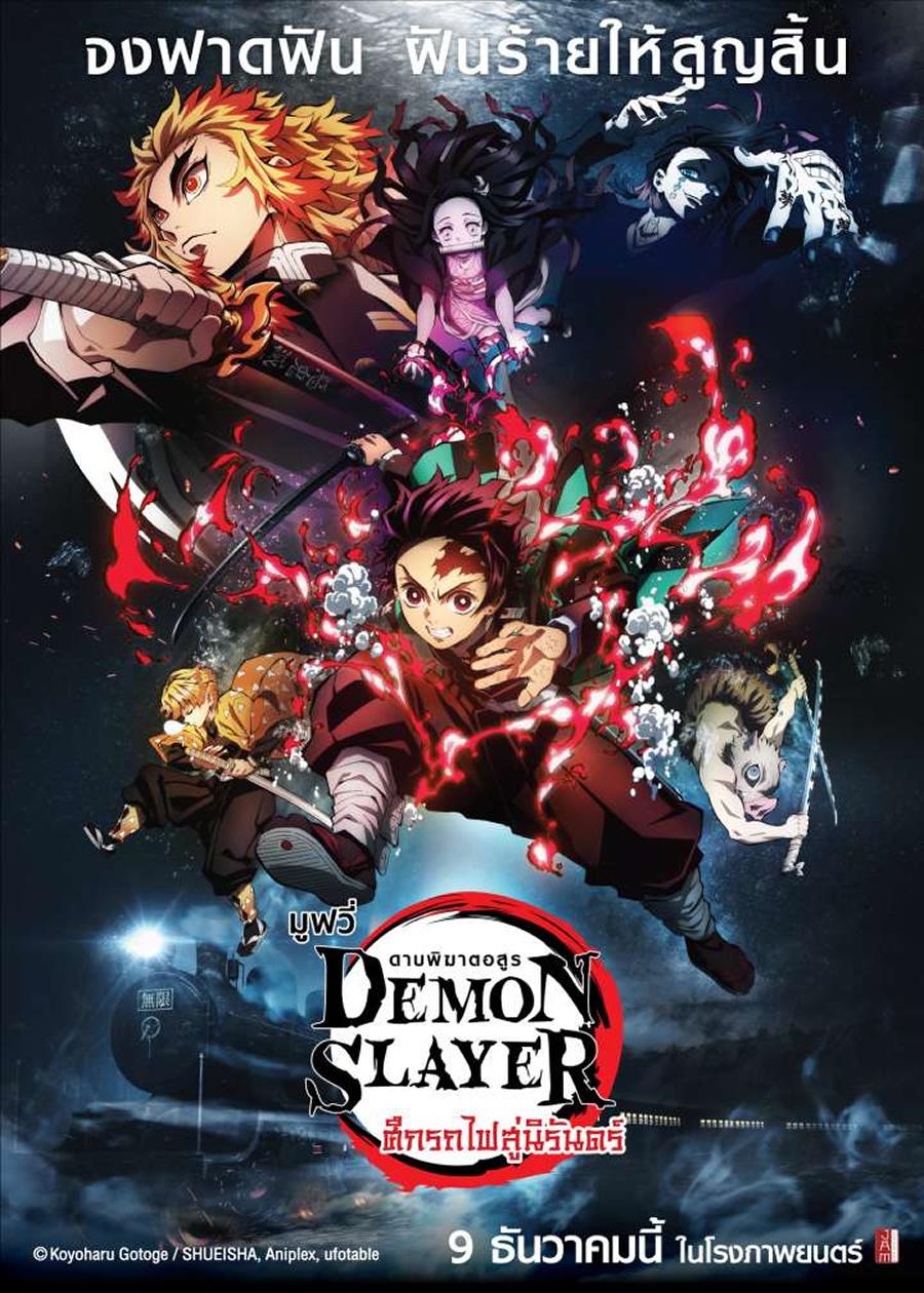 劇場版「鬼滅の刃」無限列車編、タイで2020年12月9日より劇場公開