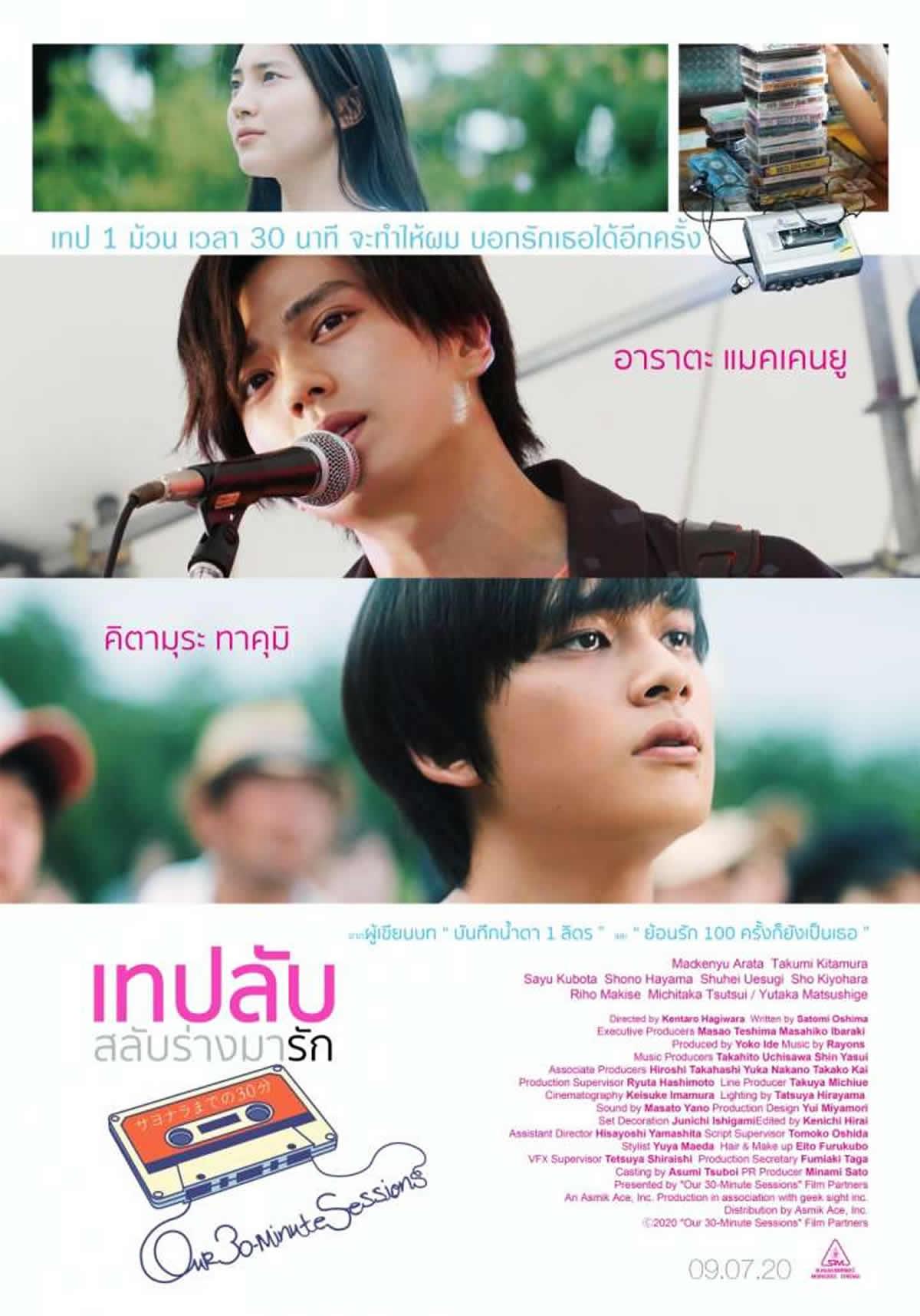 新田真剣佑、北村匠海主演映画「サヨナラまでの30分」がタイで2020年7月9日から劇場公開