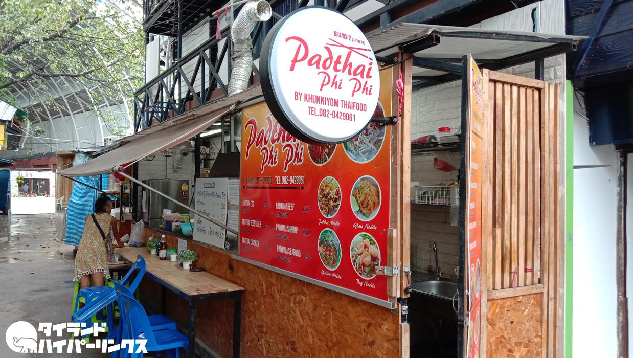 ピピ島で定番タイ料理!「Padthai Phi Phi」2号店で新鮮イカのチャーハン