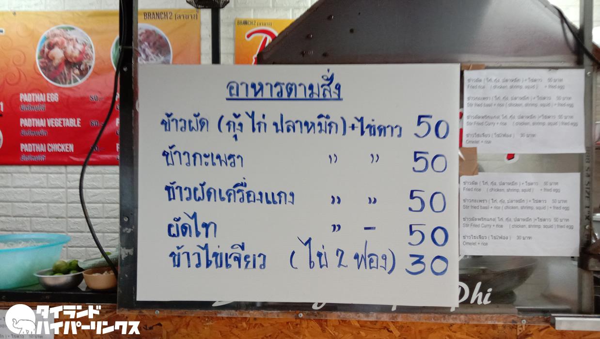 Padthai Phi Phi by Khun Niyom Branch 2