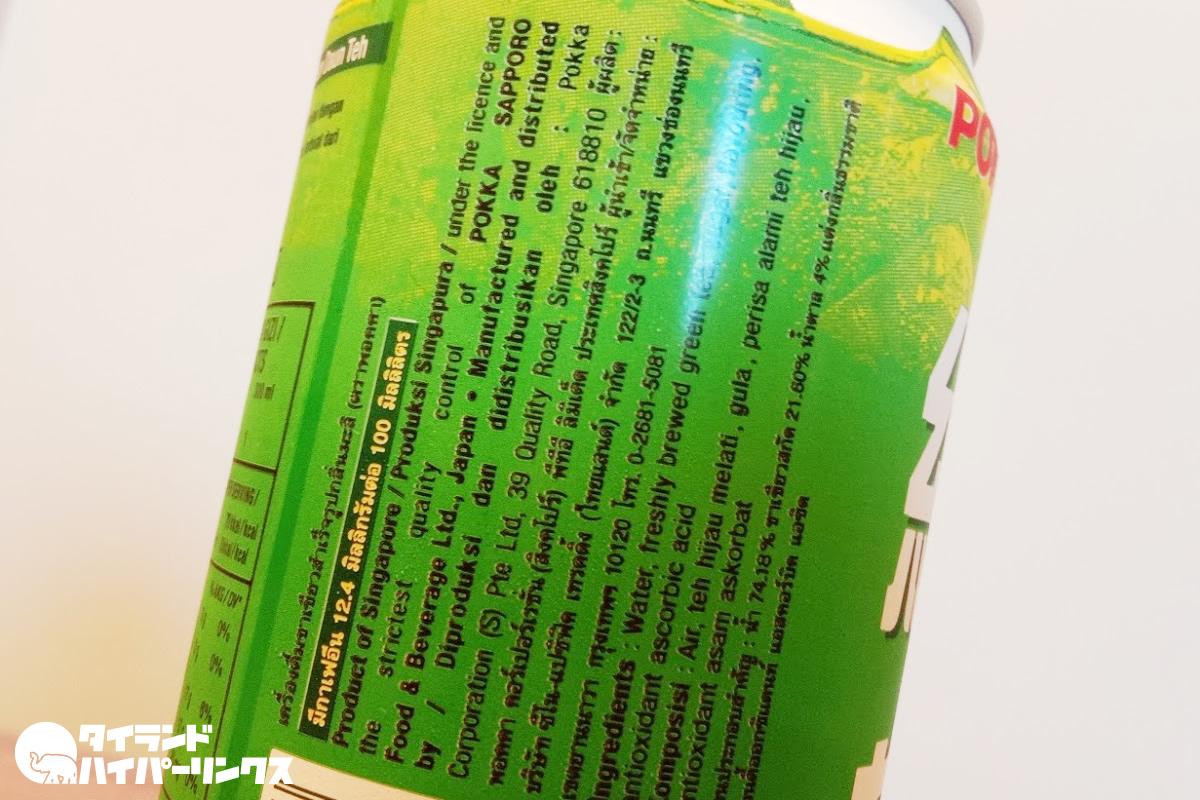 ポッカ「緑茶 Green Tea Jasmine」