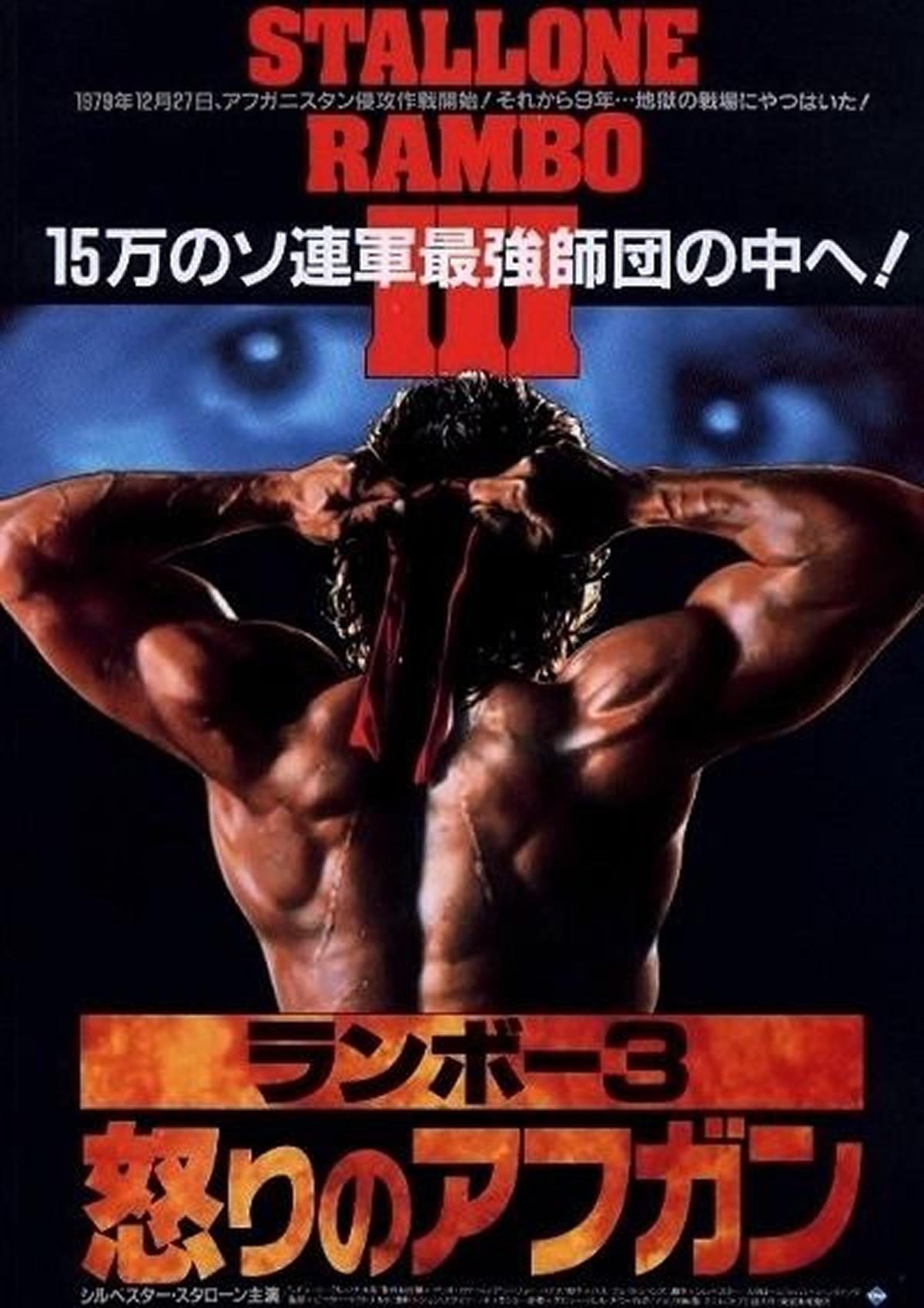 ランボー3/怒りのアフガン(Rambo III)