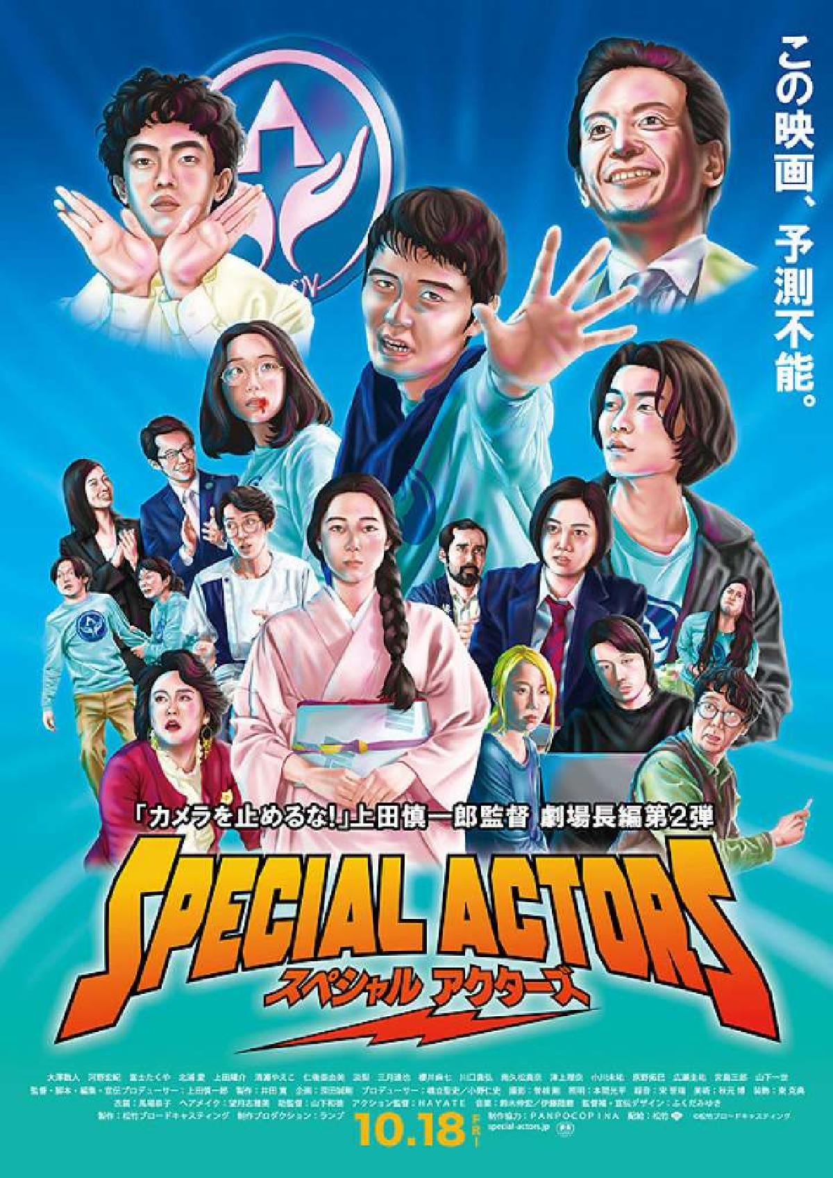 映画「スペシャルアクターズ」が2020年9月3日よりタイで劇場公開