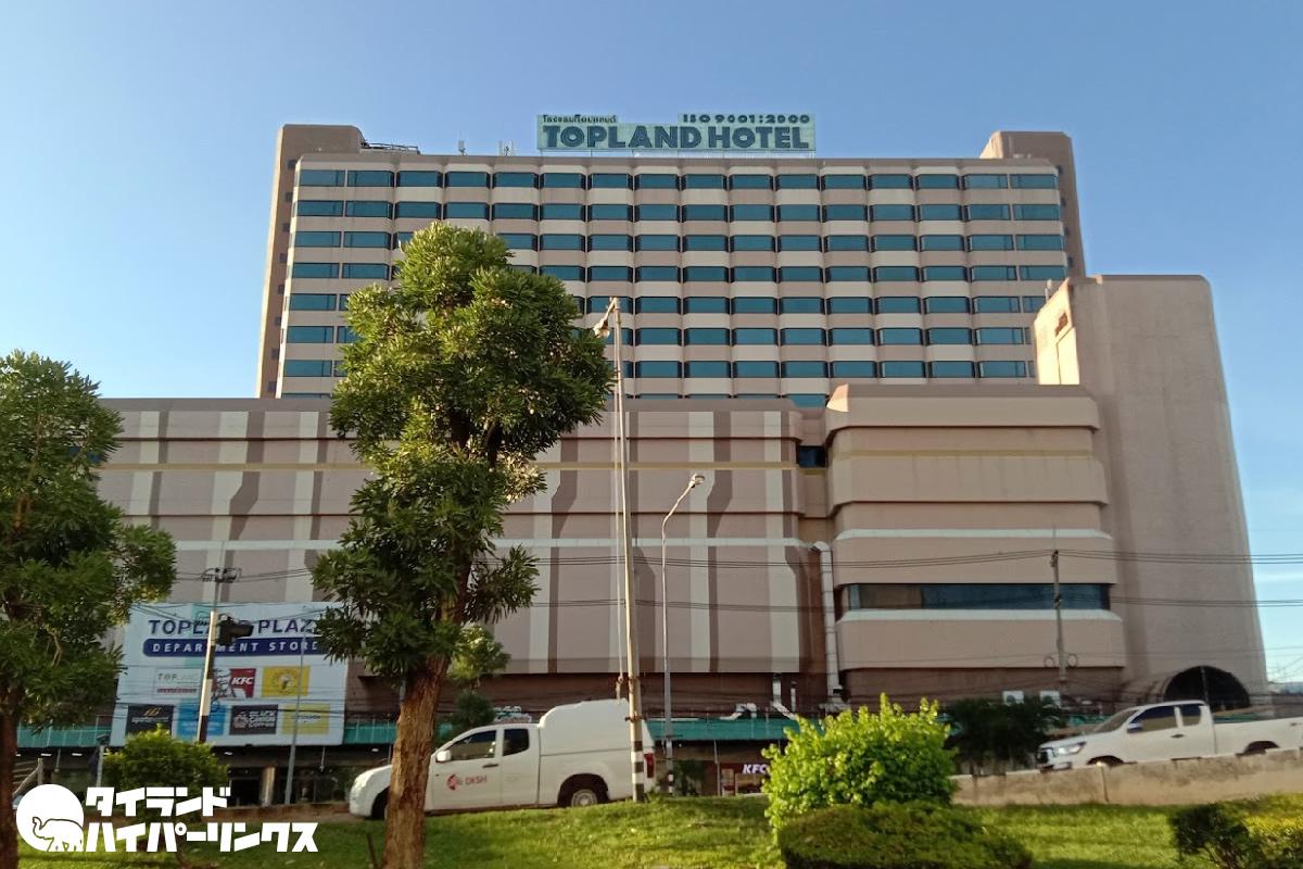 トップランドホテル
