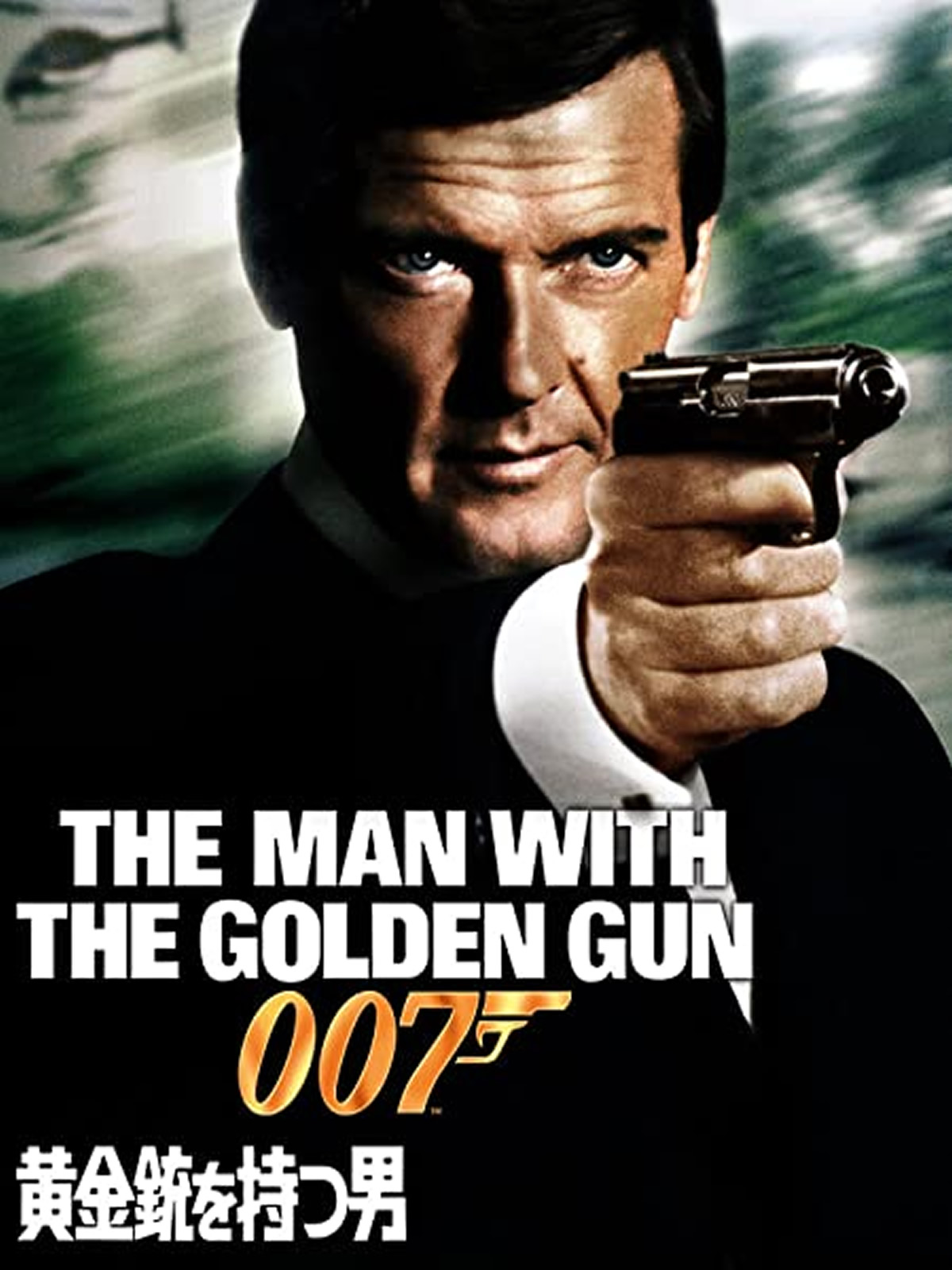 007 黄金銃を持つ男(The Man with the Golden Gun)
