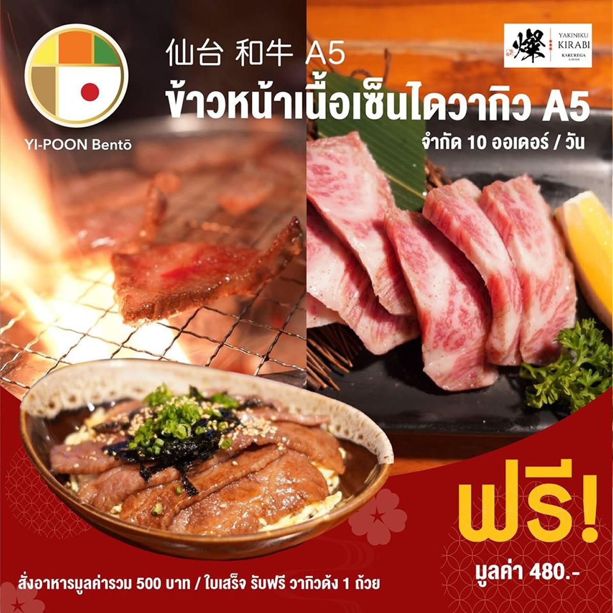 和食デリバリー「YI-POON Bentó」がスタート、プロンポンKaneHisaとトンローKirabiのコラボで