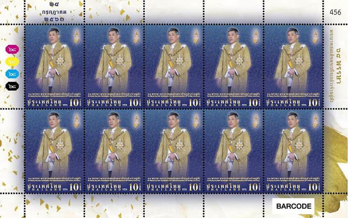 ワチラーロンコーン国王陛下の68回目の誕生日、記念切手を発行
