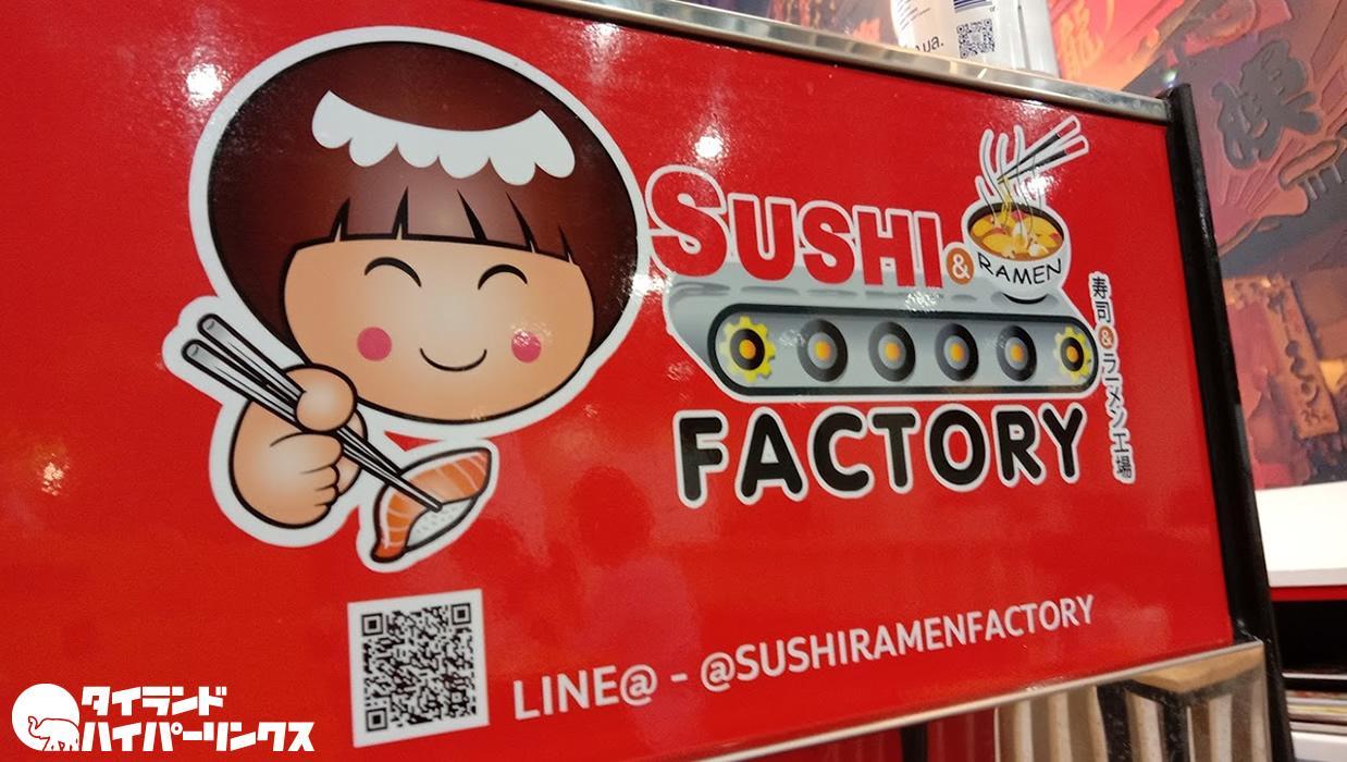 バンコクの「寿司&ラーメン工場」