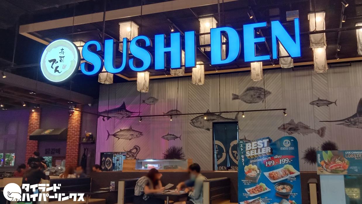 「寿司でん」の超お得バウチャーをShopeeで購入