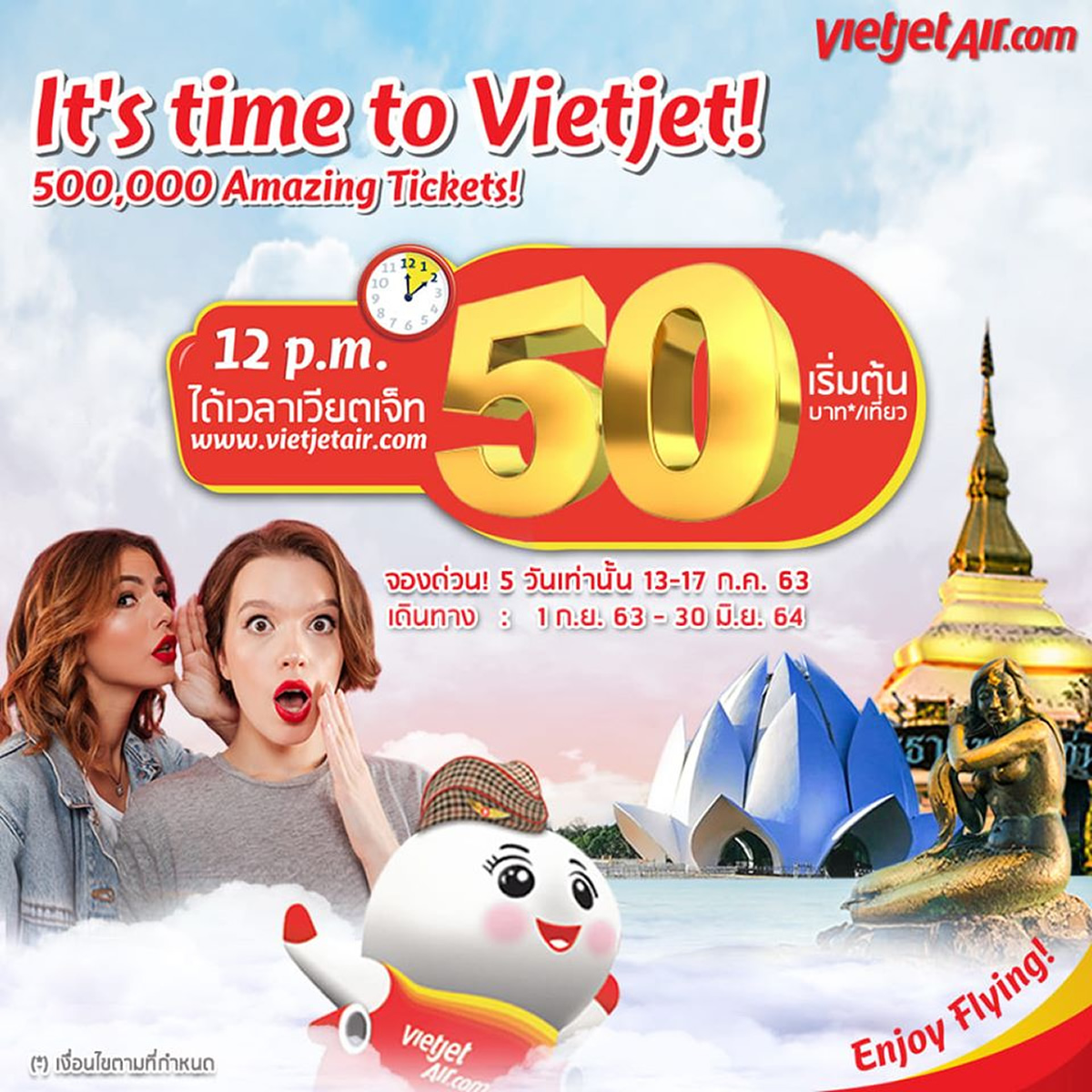 タイ・ベトジェットが片道50バーツ50万席のプロモ、5日間で時間限定