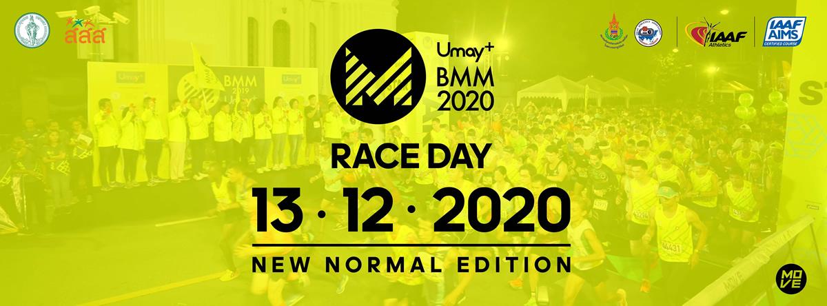 「バンコクミッドナイトマラソン2020」が外国人参加不可を撤回、8月13日から在住外国人の受付開始