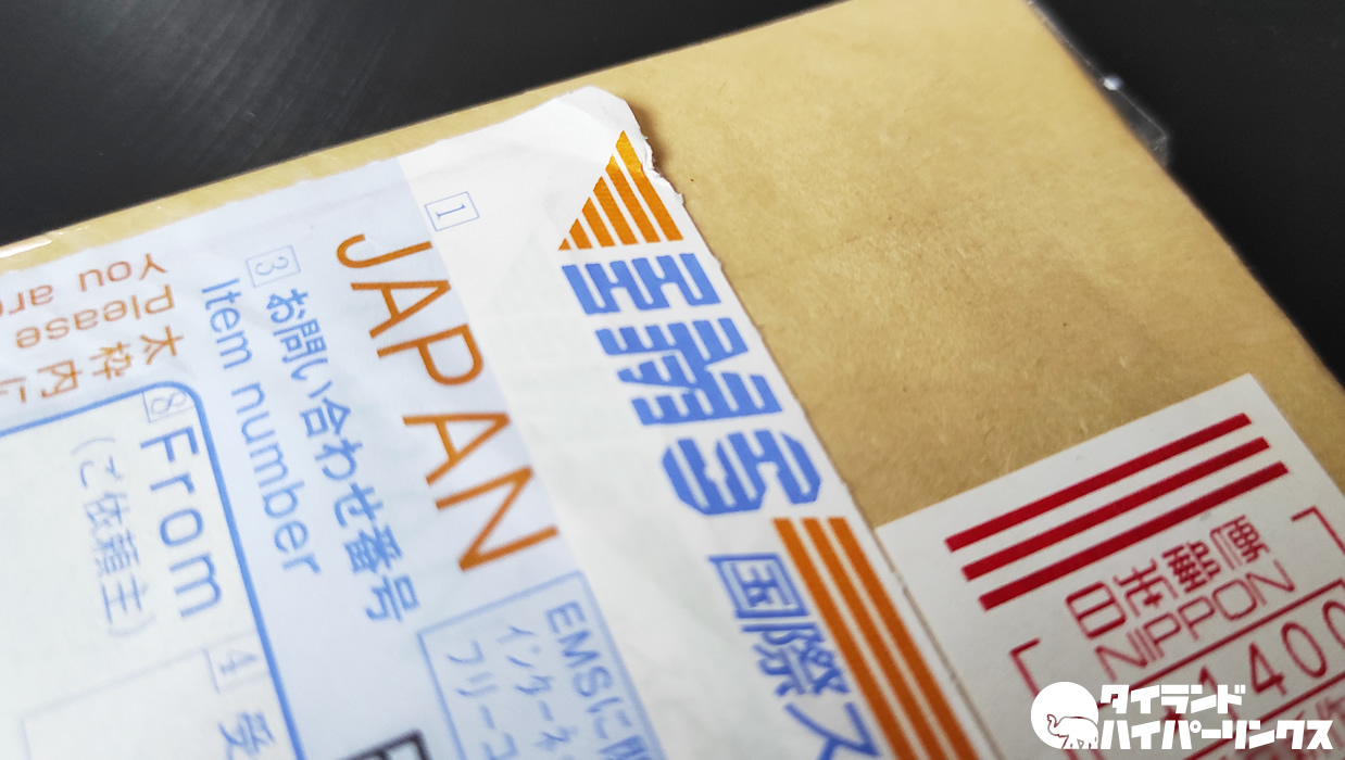 コロナ禍のEMS、日本からタイへ到着まで何日?