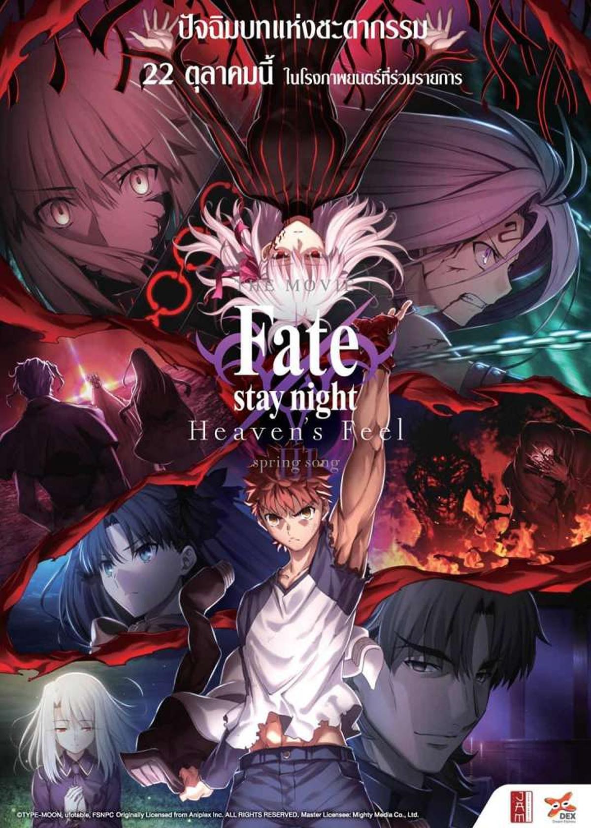 『劇場版「Fate/stay night [Heaven's Feel]」Ⅲ.spring song』タイで2020年10月22日より劇場公開