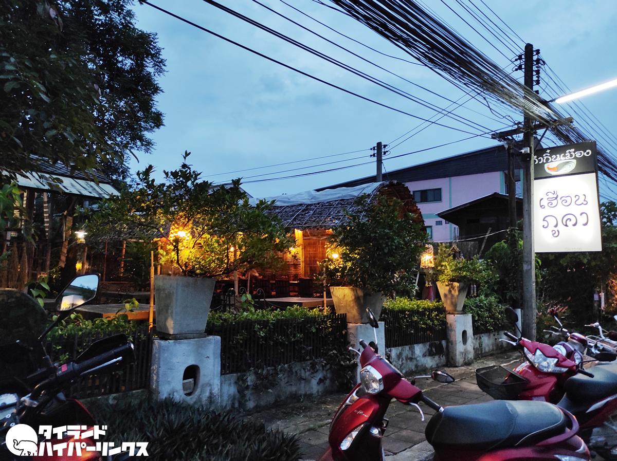 「フアンプーカー」の美味しい北タイ・ナーン料理