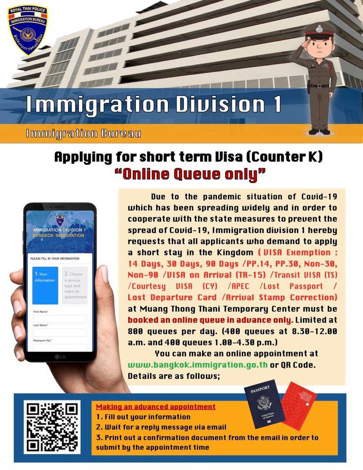 バンコクの入国管理局、ビザ取得・延長は事前予約を