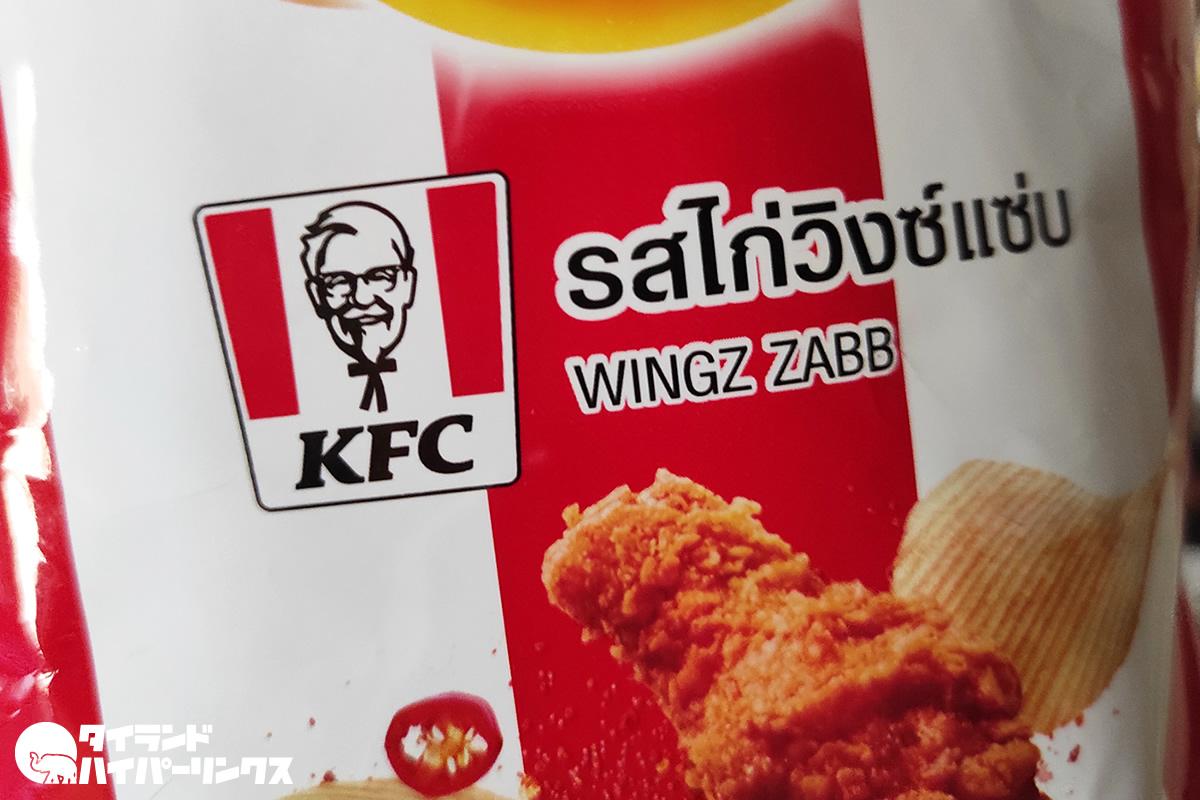KFCのポテトチップス、辛くて酸っぱい「WINGZ ZAABB」味