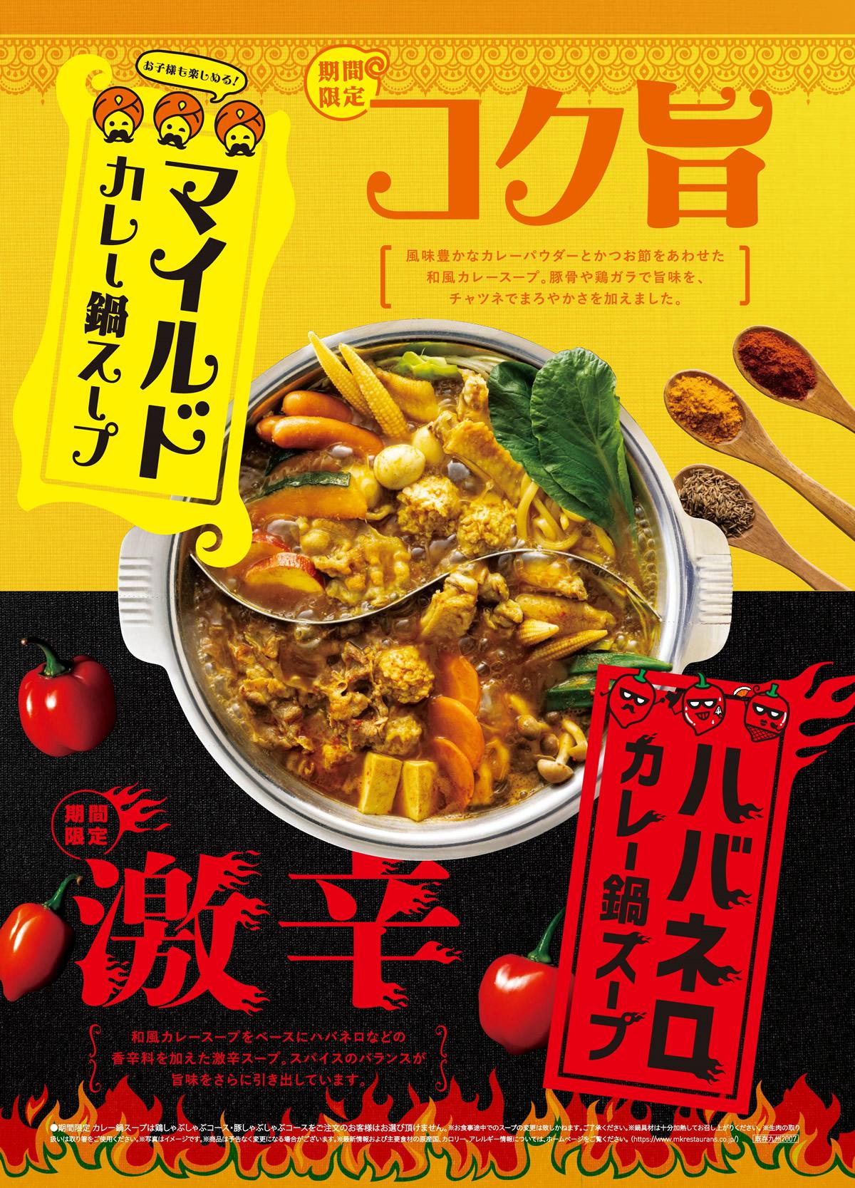 日本の「MKレストラン」で夏のカレー鍋スープ!『コク旨マイルド 』と『 激辛ハバネロ』