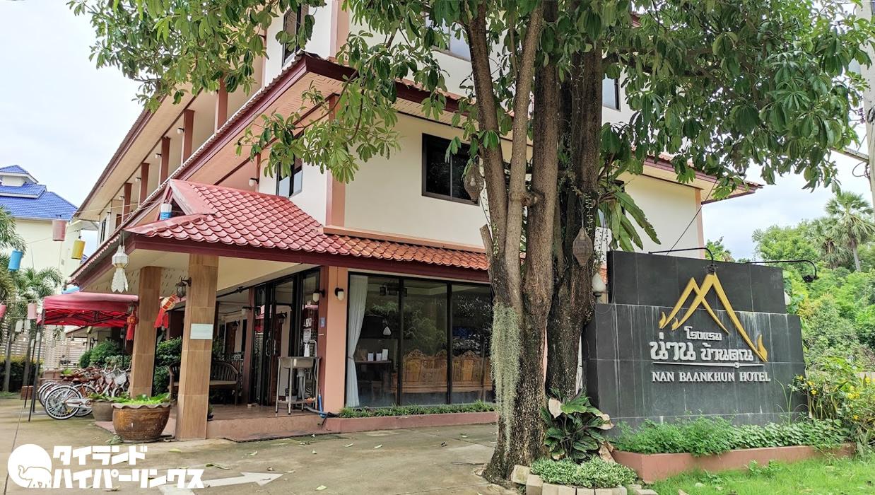ナーン県のお勧めホテル「ナーンバーンクン ホテル」、自転車貸出は無料