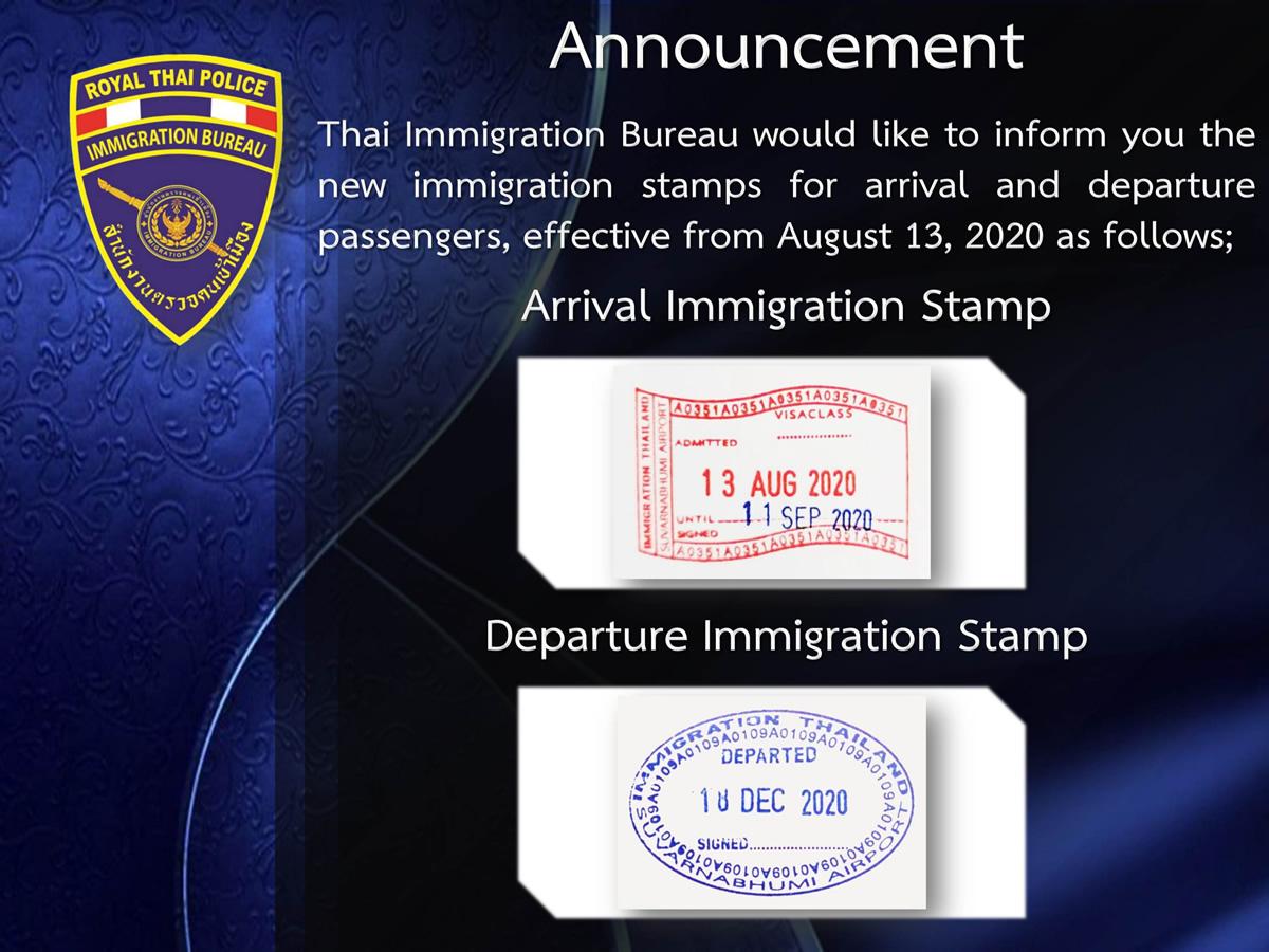 タイの出入国スタンプがデザイン変更、2020年8月13日から