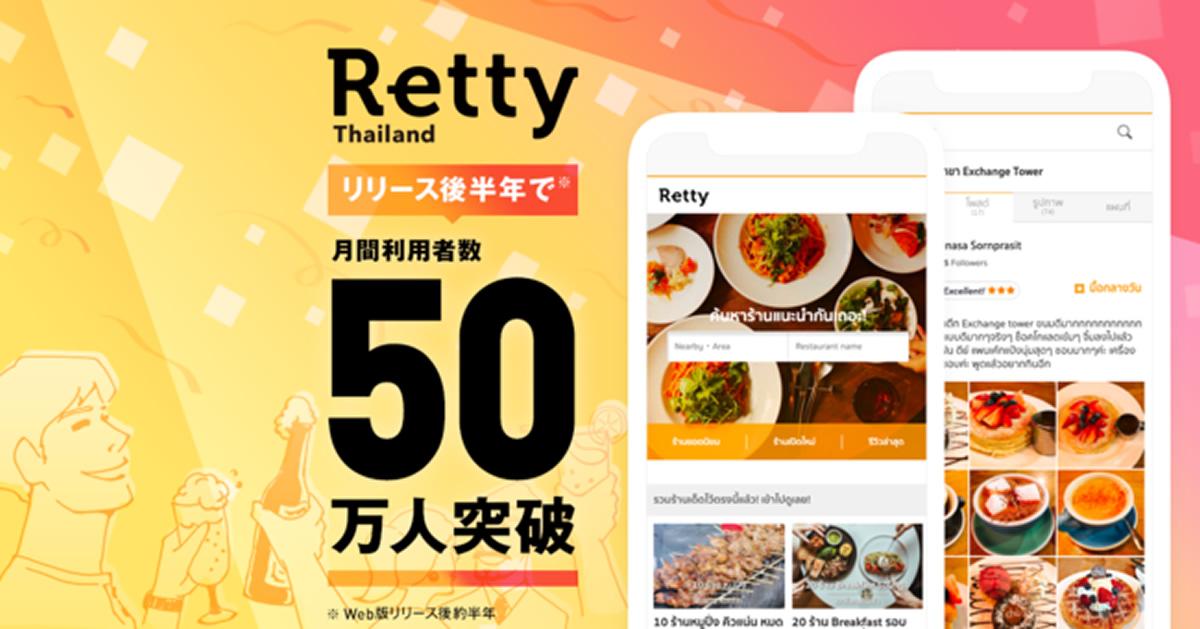 タイ版「Retty」、リリースから約半年で月間利用者数50万人突破
