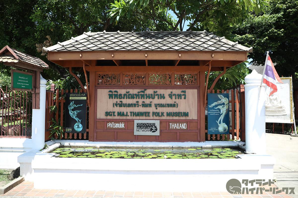 ピサヌローク「タウィー民俗資料博物館」でタイの人々の生活を見る