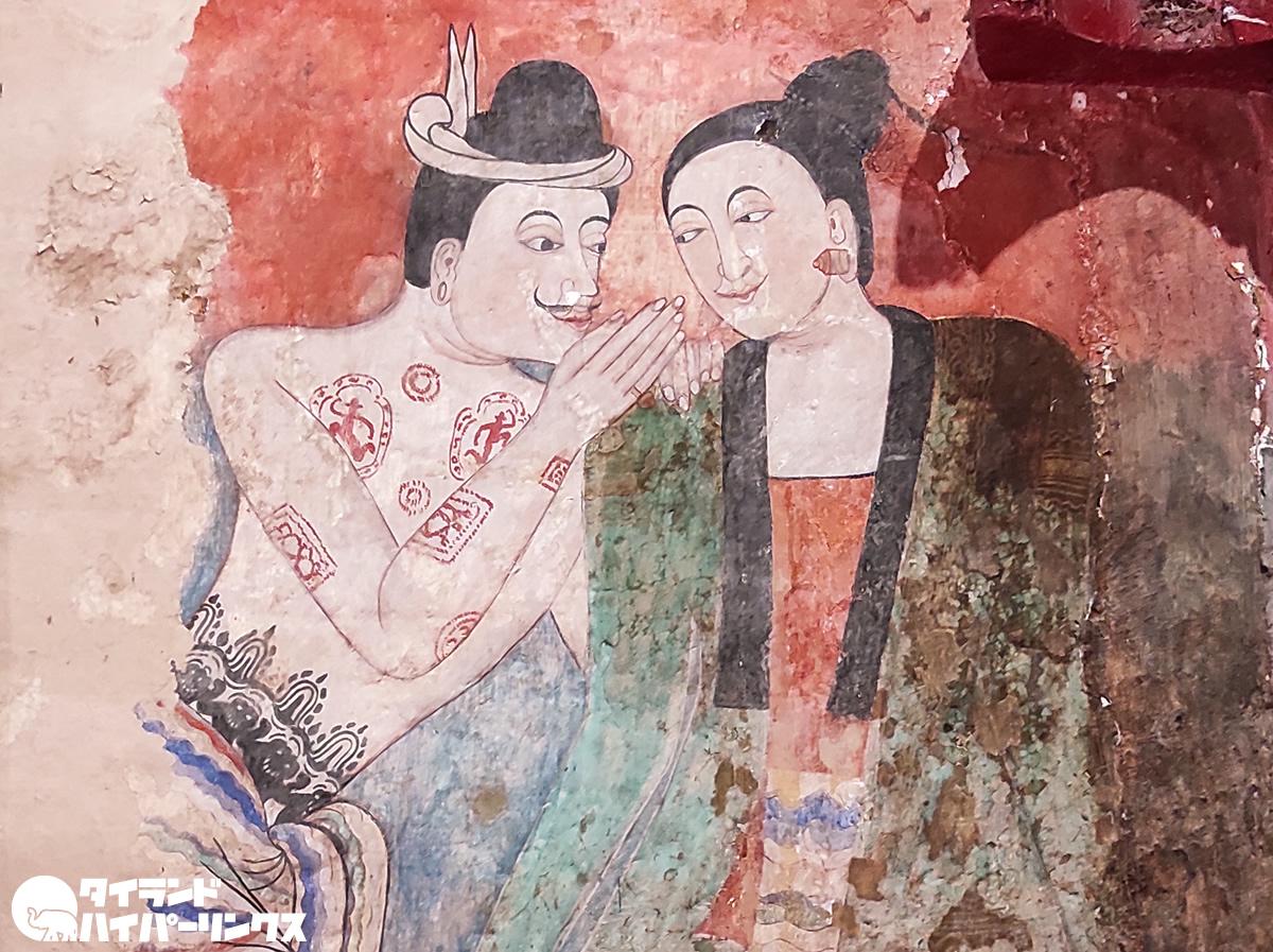 ワット・プーミン(วัดภูมินทร์ 、Wat Phumin)という寺院の本堂にある「大地に共鳴する愛のささやき、または、ささやく人」と名付けられた壁画