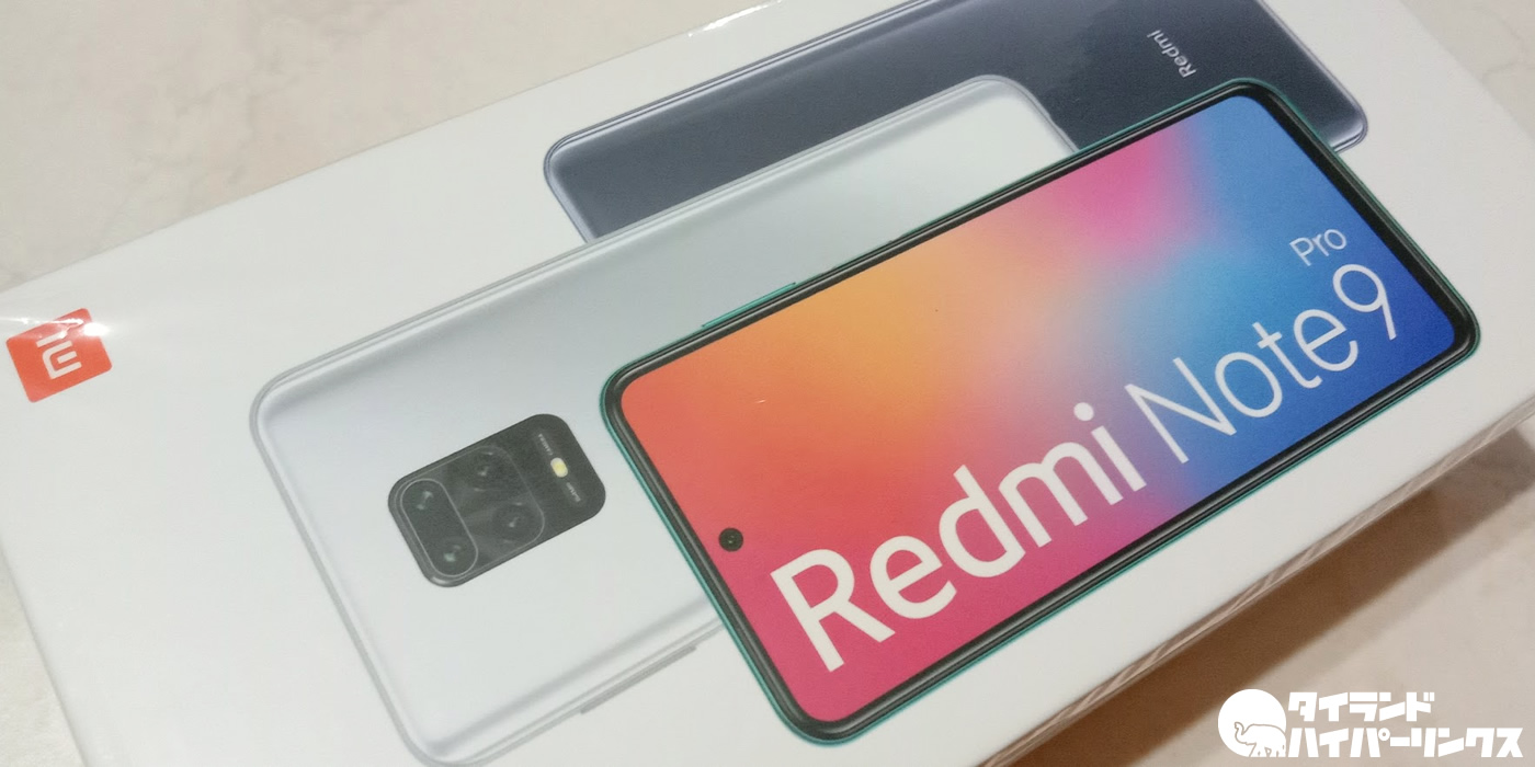 超快適!格安スマホ「Xiaomi Redmi Note 9 Pro」は8,999バーツ