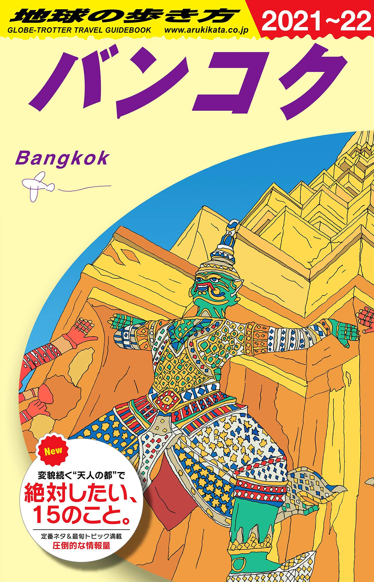ガイドブック最新版「地球の歩き方 バンコク」は2020年8月発売