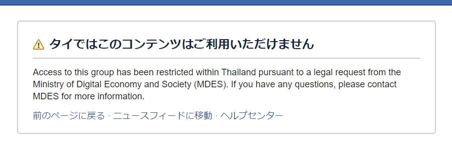 Facebookがタイ王政批判の非公開グループへのアクセスをブロック