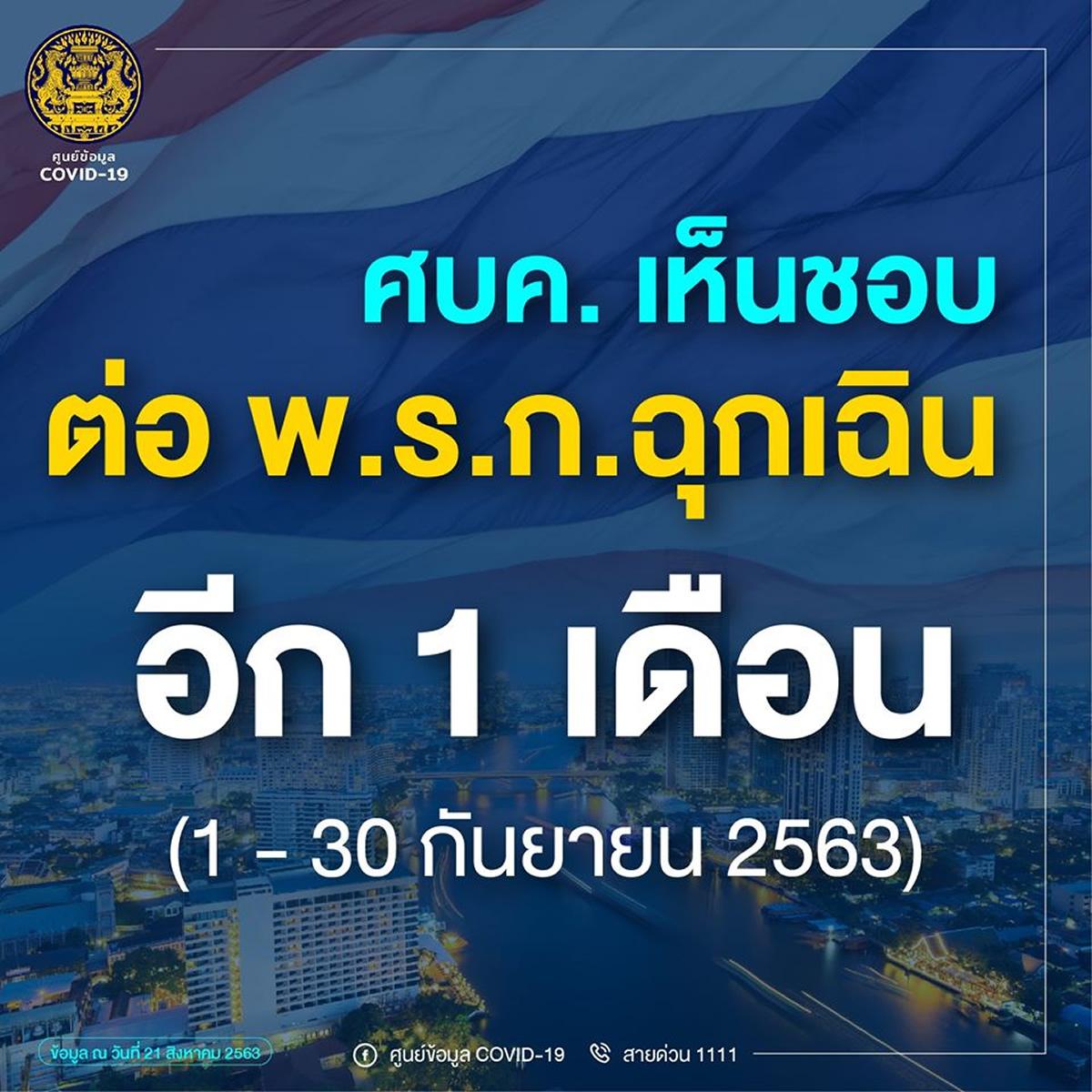 タイの非常事態令は2020年9月30日まで延長へ、CCSAが発表