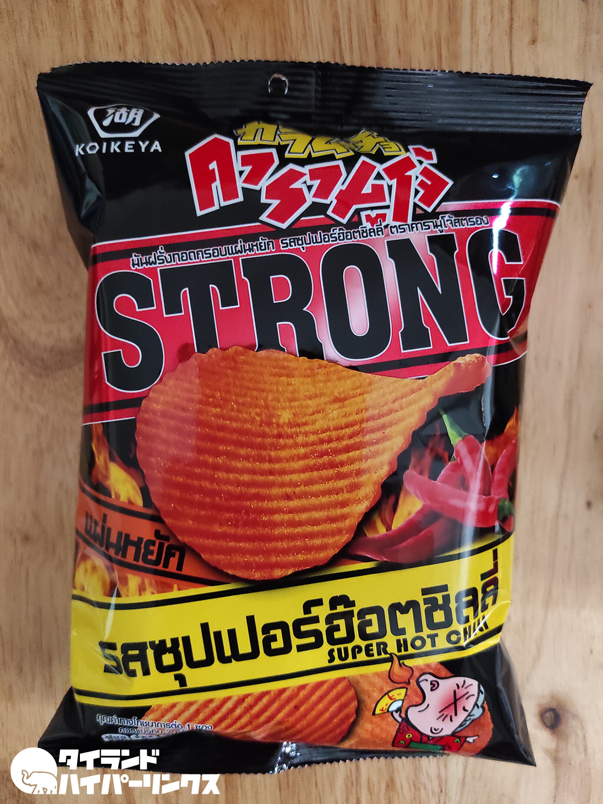 激辛で美味しい「カラムーチョ・ストロング・スーパーホットチリ味」新発売