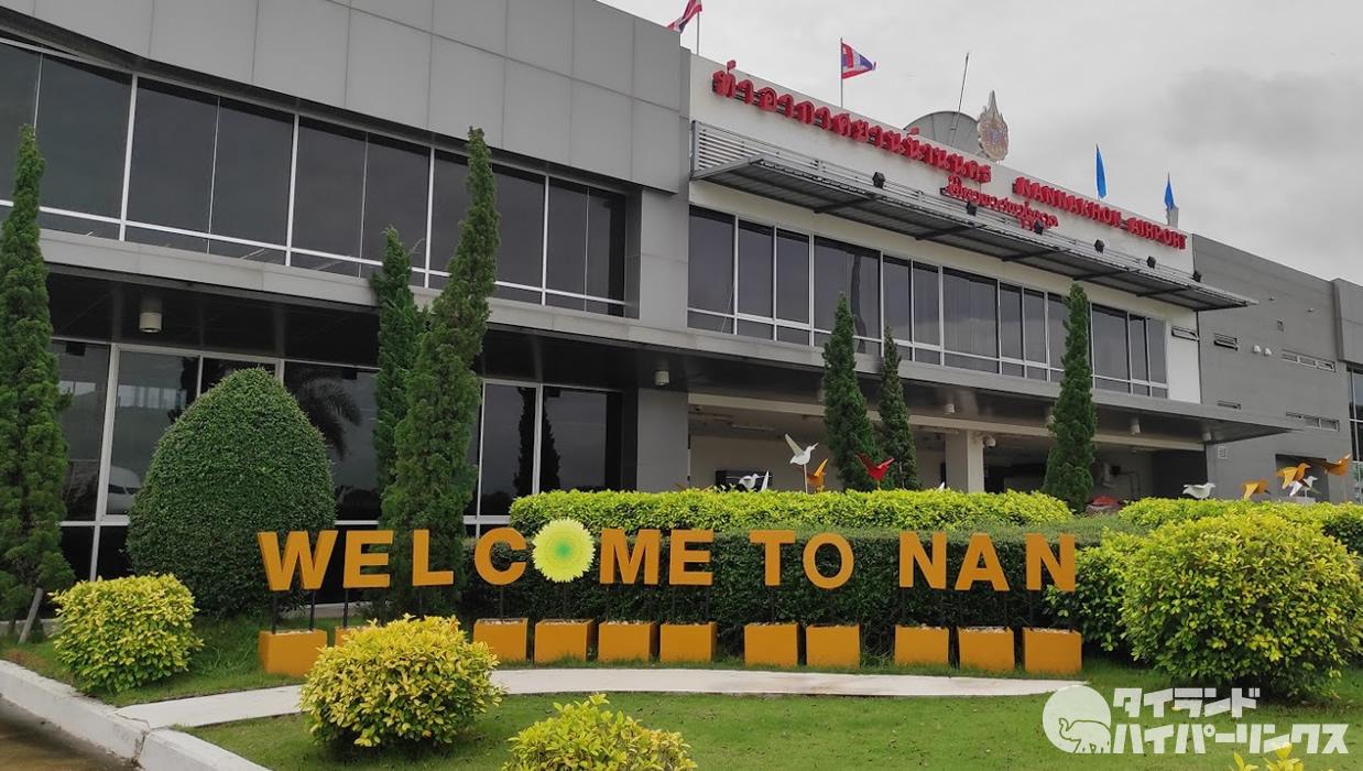 タイ北部ナーン県ナーンナコーン空港