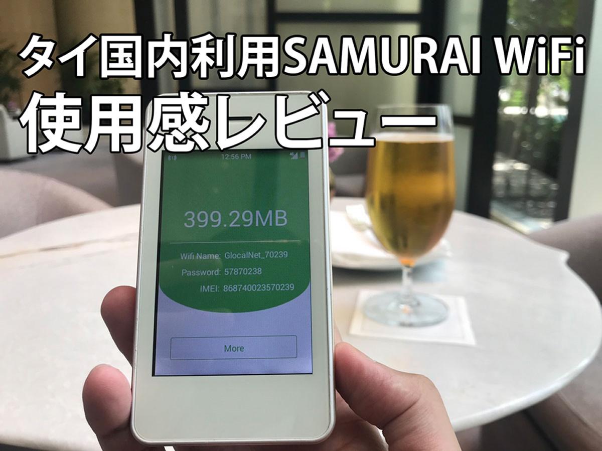 SAMURAI WiFiさんのタイ国内で使える「無制限」レンタルWiFiをレビュー<PR>