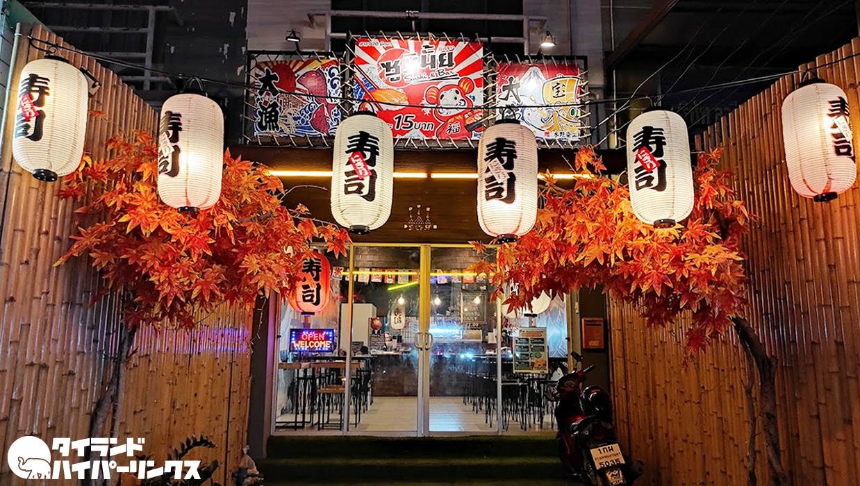 ザ・日本な雰囲気の「寿司まい」は握り寿司1貫15バーツから