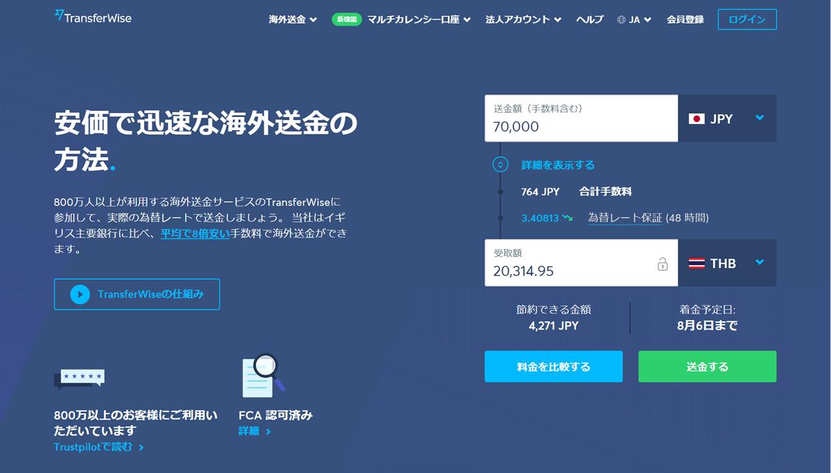 日本からタイに「TransferWise」で海外送金!手数料が激安でマイナンバーなしもOK!