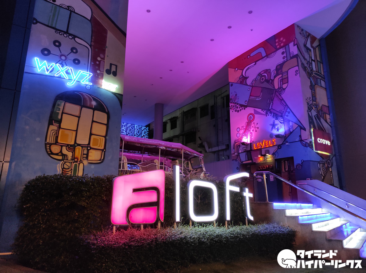週末限定!スクンビット11「アロフト」8階のシーフードブッフェは750バーツ!
