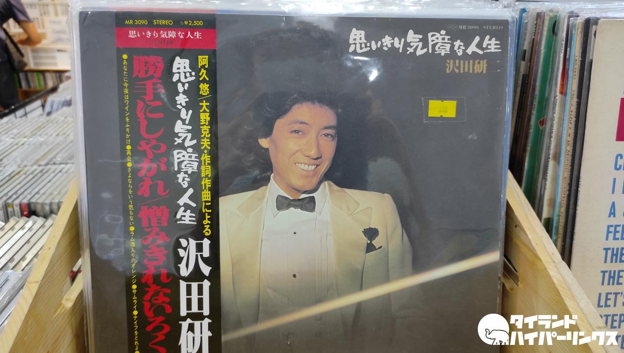 バンコクのレコード店、沢田研二「思いきり気障な人生」が650バーツ