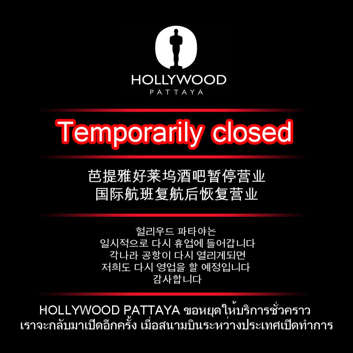 「ハリウッド・パタヤ」が一時閉店、外国人観光客が戻るまで