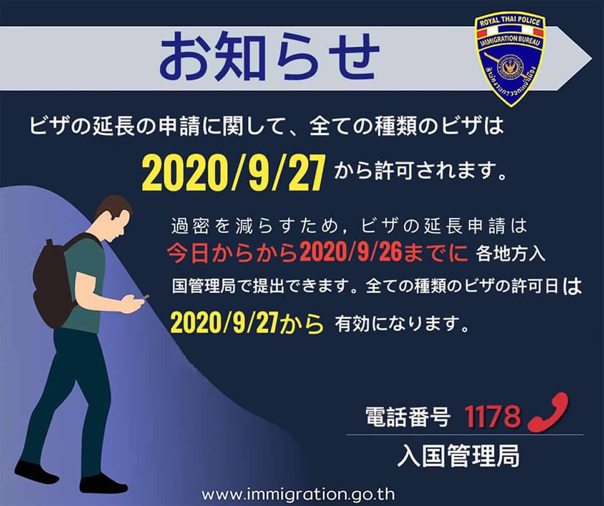 タイ入国管理局、滞在猶予期間終了を前に早めのビザ延長手続きを呼びかけ