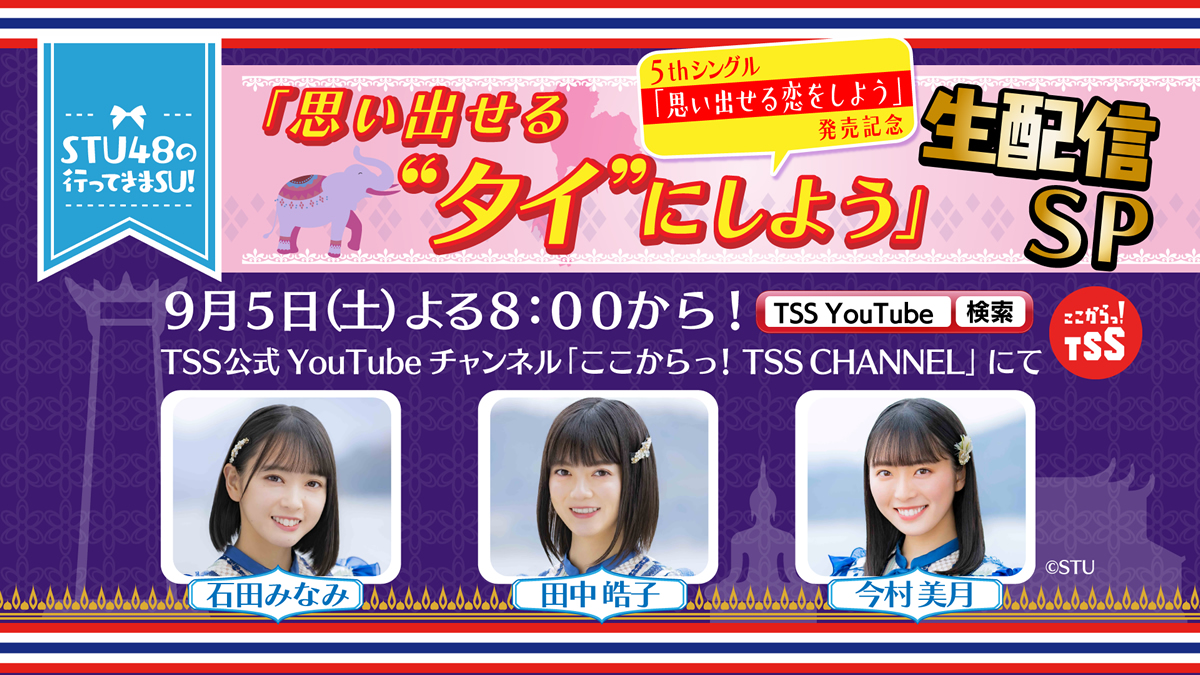 "STU48「思い出せる""タイ""にしよう!!」がYouTubeで生配信"