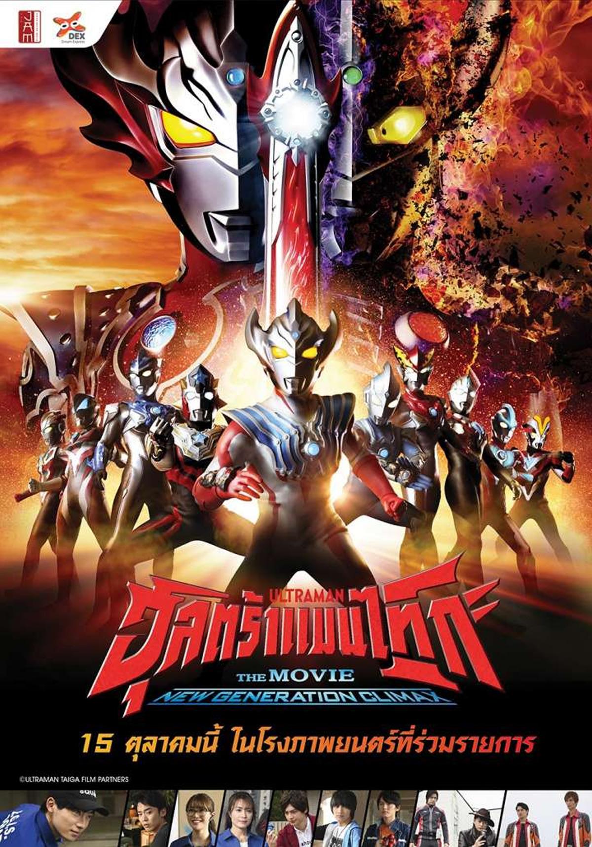 「劇場版ウルトラマンタイガ ニュージェネクライマックス」、タイで2020年10月15日より劇場公開