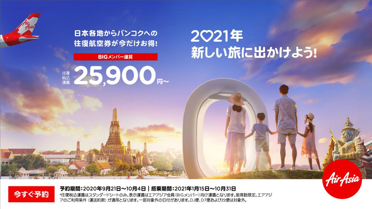 2021年のコロナ後のタイへ!エアアジアが税込往復2万5900円~のプロモ